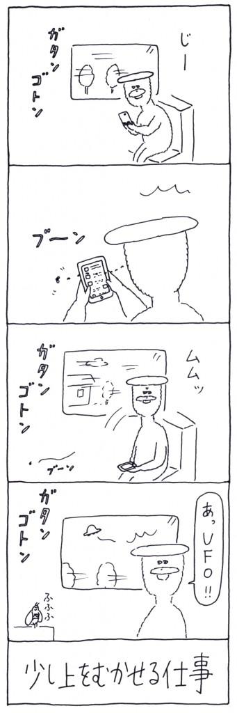 otaguchi_70