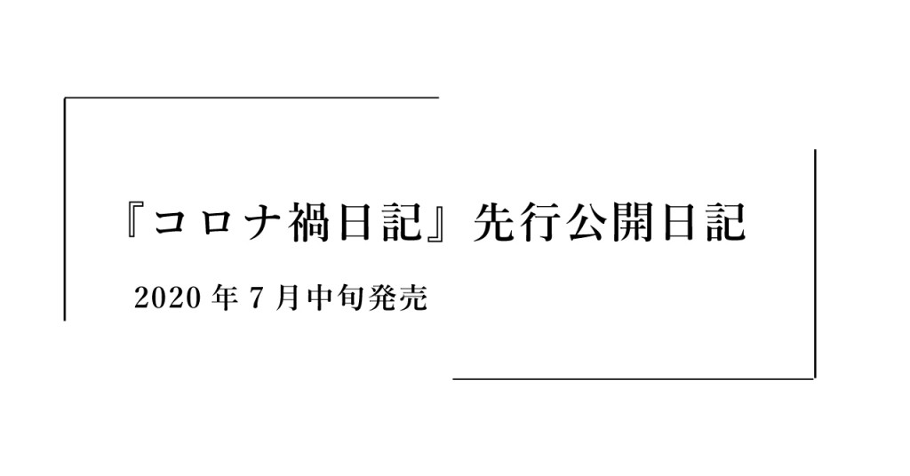 コロナ禍日記仮バナー
