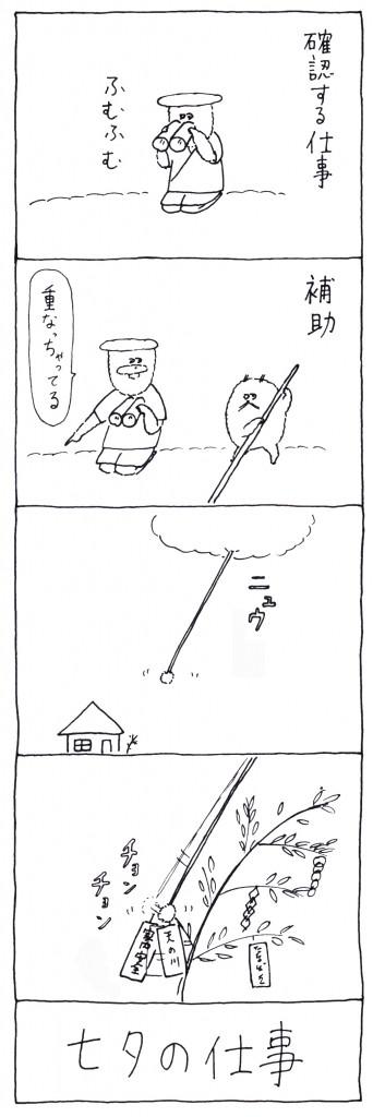 otaguchi_073
