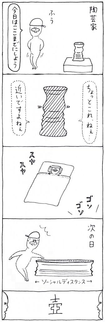 otaguchi_074
