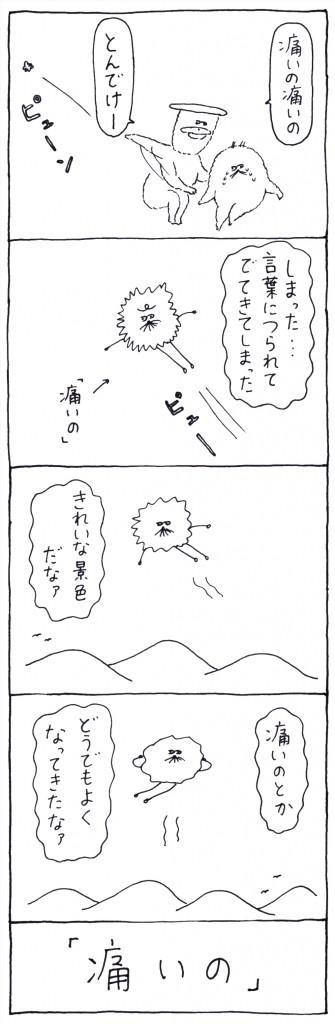 otaguchi_76