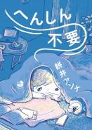 43_06_henshin_hyo1