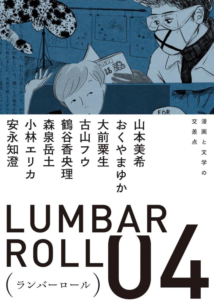LumberRoll_04s